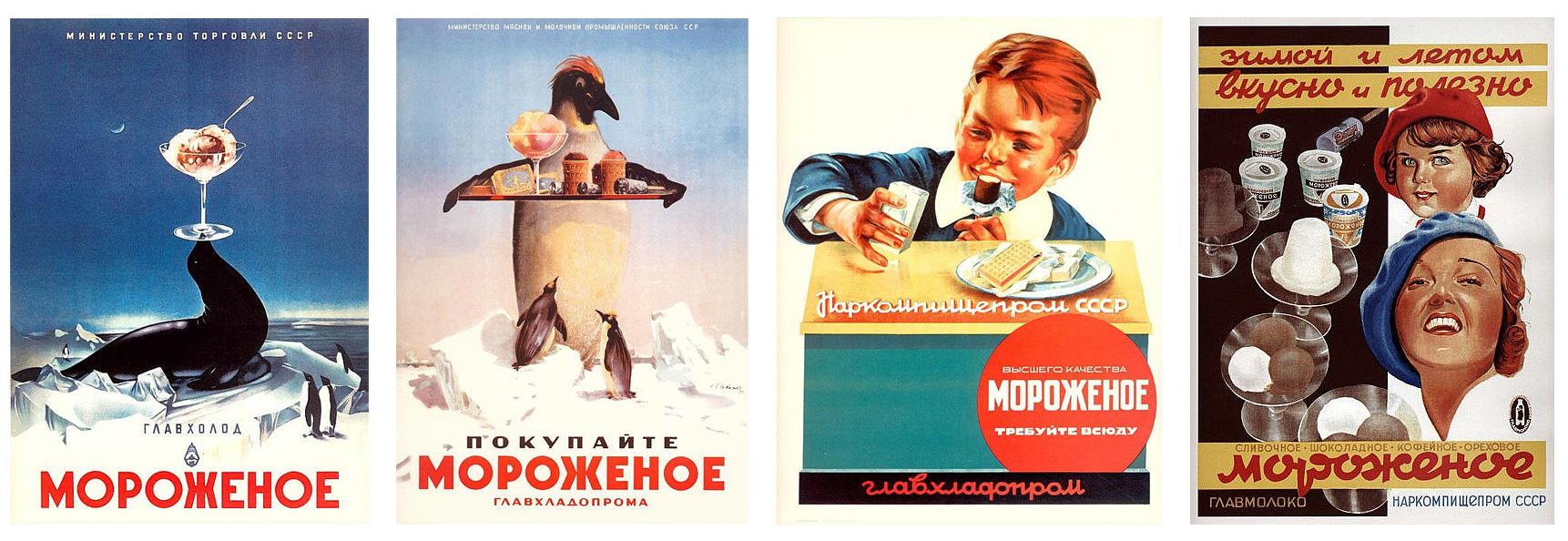 """Attēlu rezultāti vaicājumam """"советское мороженное"""""""