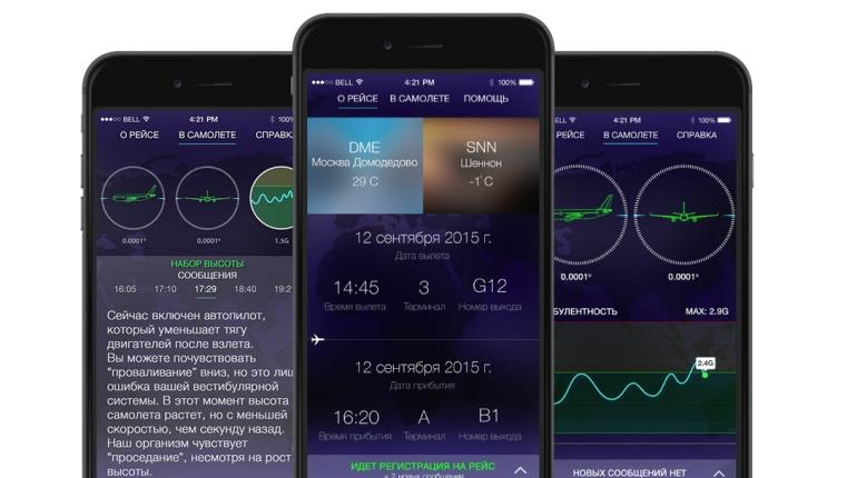 Мобильное приложение SkyGuru. Фото: Пресс-служба SkyGuru. Strana.Ru