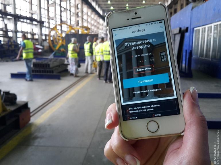 Мобильное приложение Wondergo. Фото: Пресс-служба Wondergo. Strana.Ru