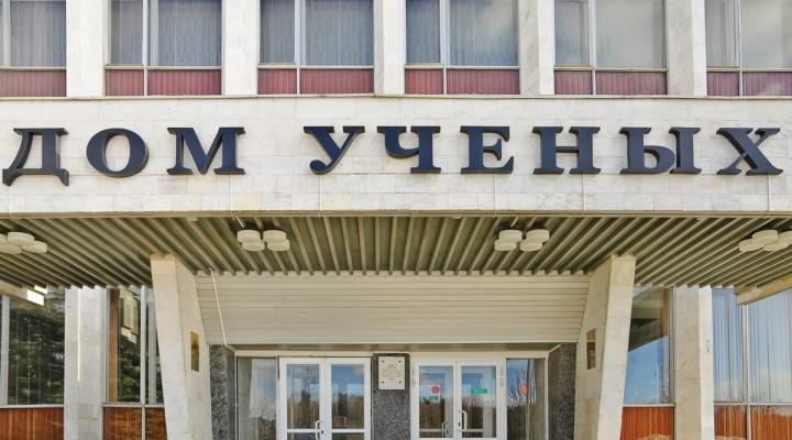 Дом ученых обнинск афиша