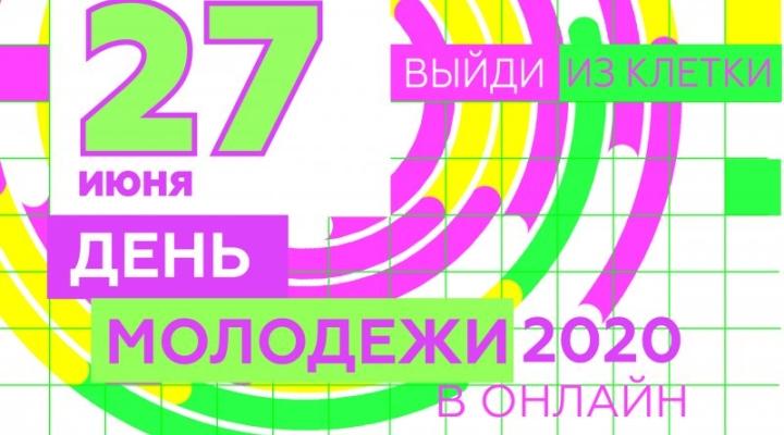 Международный день молодежи 2020 - 12 августа, среда | 400x720