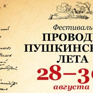 Фестиваль «Проводы Пушкинского лета» в Святогорье