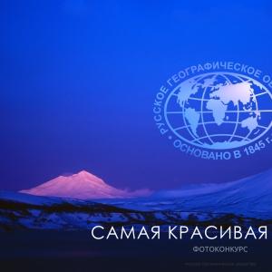 Самая красивая страна»: стань фотографом года