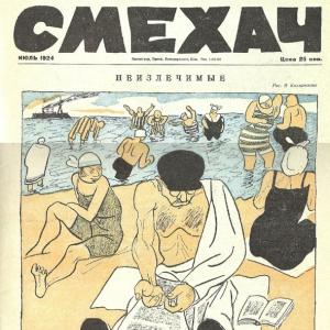 Выставка «Королевство кривых зеркал: Из истории отечественной карикатуры